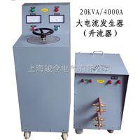 SLQ-82一体升流器/智能大电流发生器
