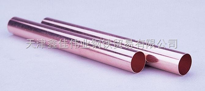 空调紫铜管,天津紫铜管,沈阳紫铜管