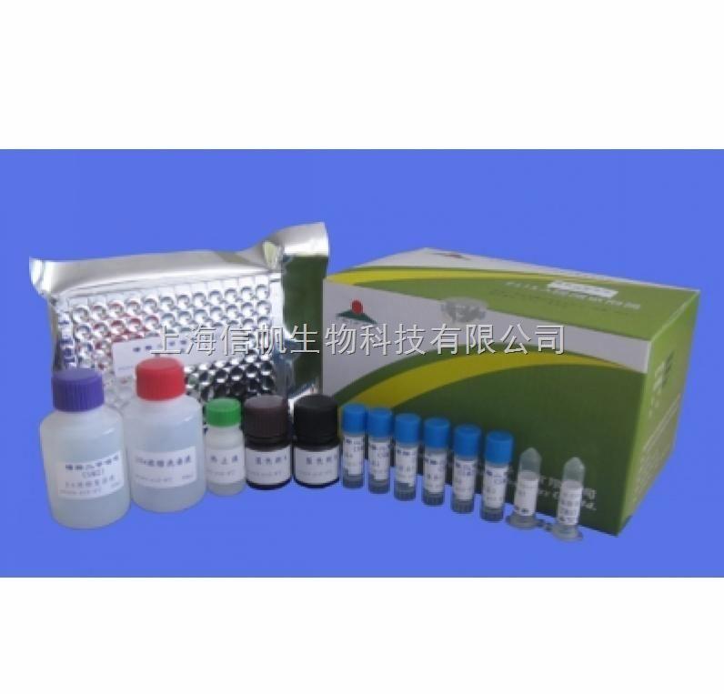 大鼠补体蛋白4(C4) ELISA试剂盒