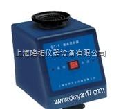 电动连续QT-1旋涡混合器
