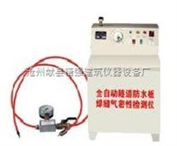 电动恒压隧道防水板焊缝气密性检测仪