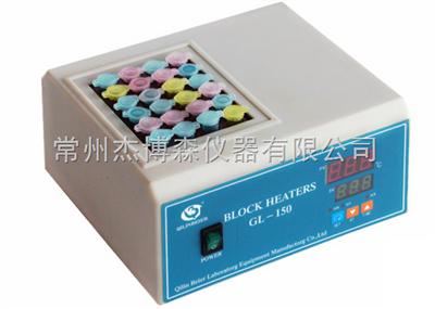 GL-150干式恒温器