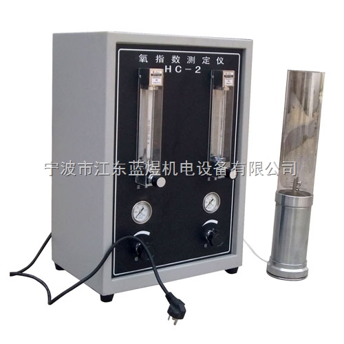 沥青/橡胶氧指数测定仪,指针式氧指数测定仪
