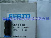 特价供应德国费斯托FESTO 快插接头130760 QSM-4-3-100