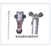ST铝合金管式内悬浮扒杆
