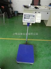 厦门联贸带打印电子称,BSWC上下限报警台秤,BSWC-60kg电子秤
