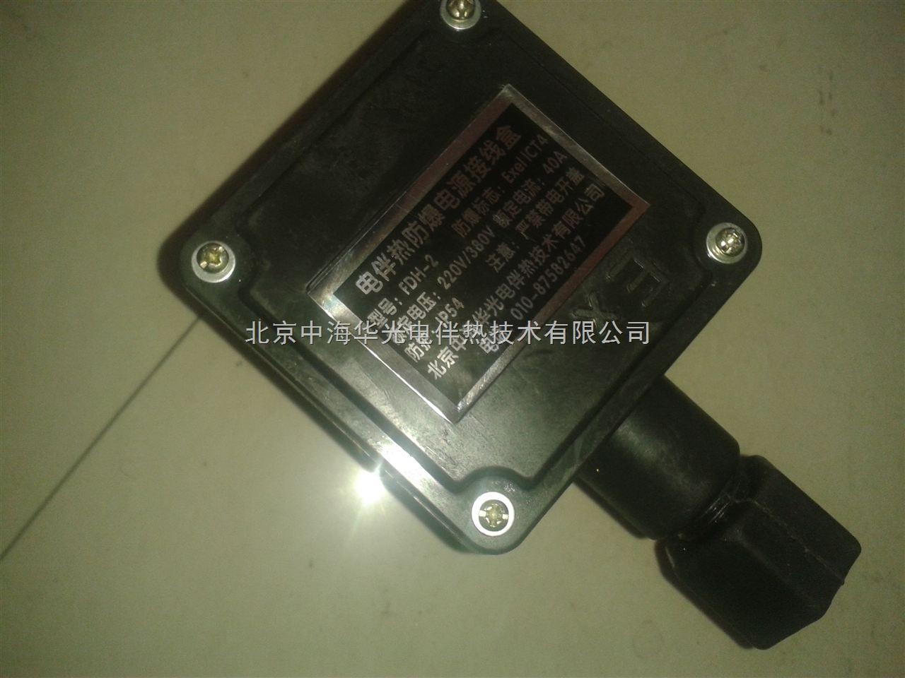 电伴热专用电源接线盒配套各种防爆电