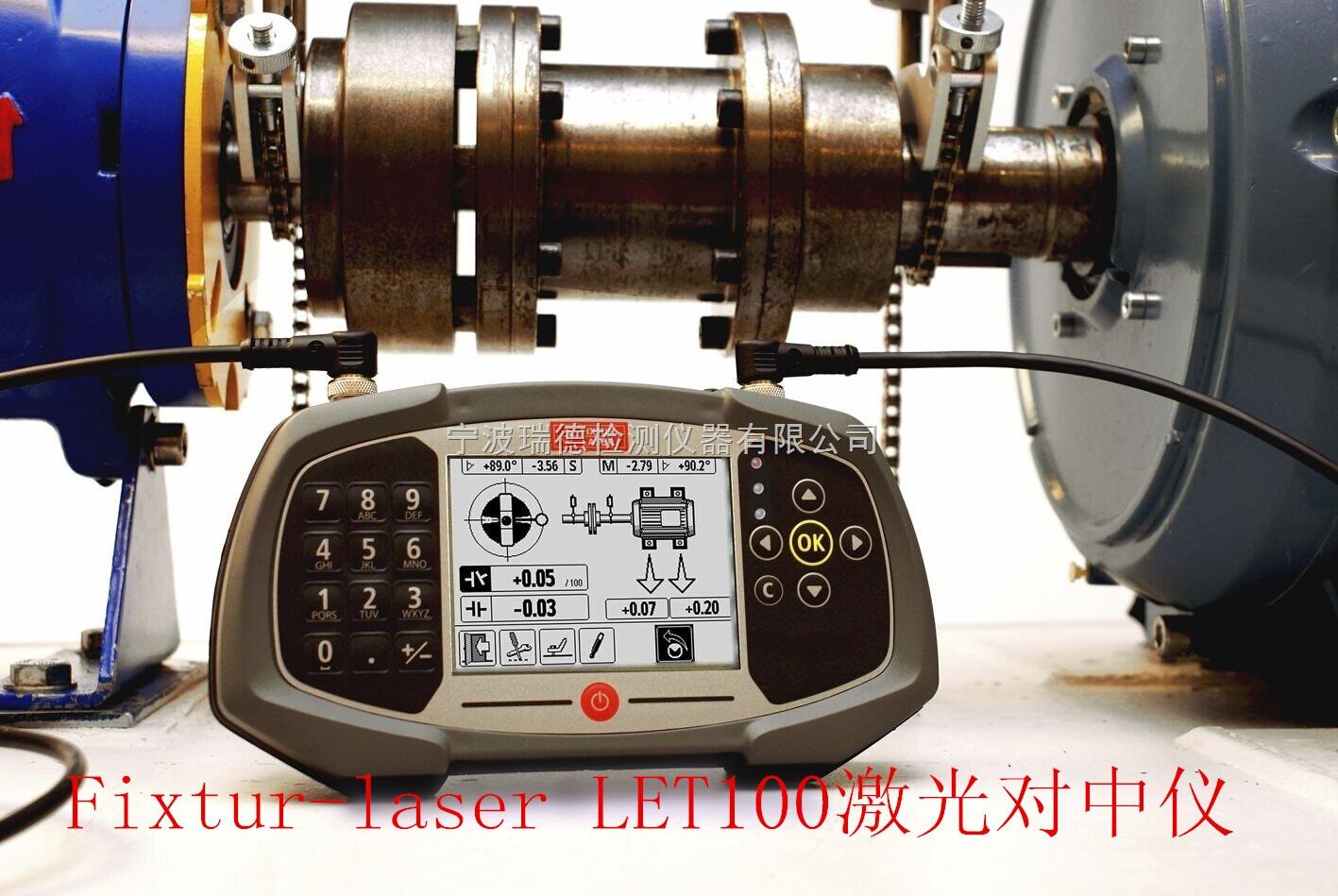 LET-100瑞典LET100激光对中仪 专业品质 原装进口 总代理 大连 天津 北京