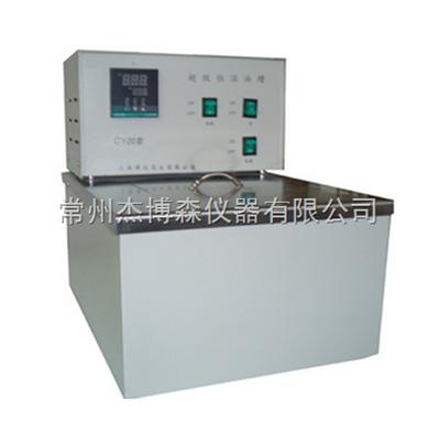 CY-80A高精度恒温油槽