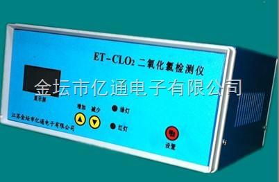 ET-CLO2二氧化氯气体检测仪