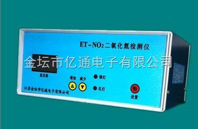 ET-NO2二氧化氮气体检测仪