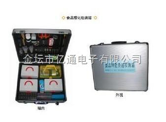 ET90 型食品卫生理化检测箱