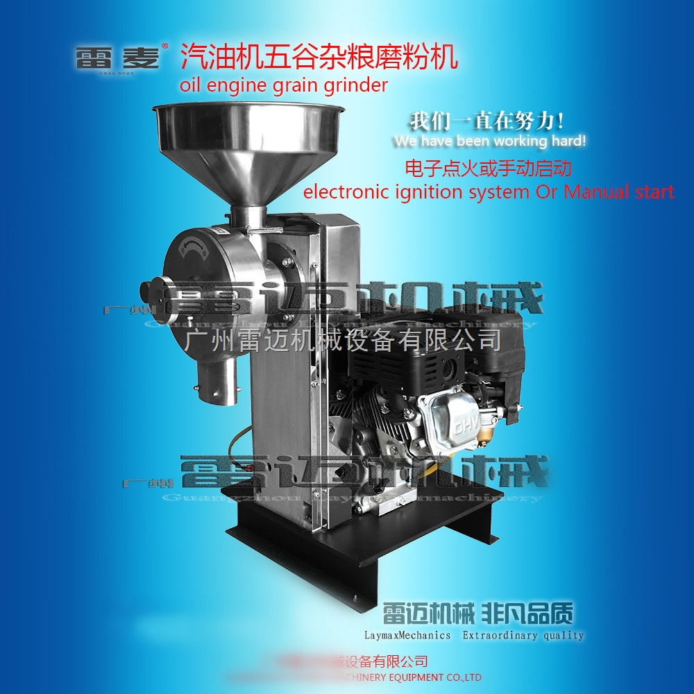 厂家供应汽油动力磨粉机,流动式汽油磨粉机