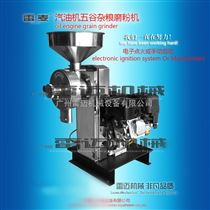 MF-168厂家供应汽油动力磨粉机,流动式汽油磨粉机
