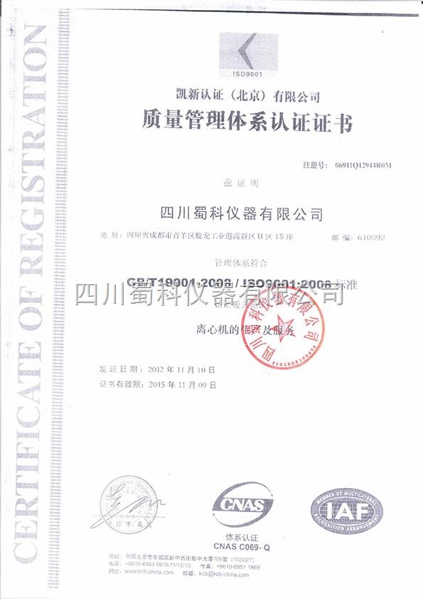 ISO9001中文