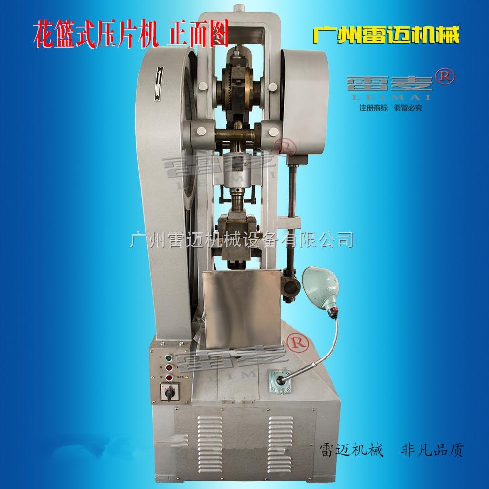 广州优质花篮式压片机多少钱? 陶瓷片压片机哪里有卖?