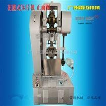 DHP-4广州优质花篮式压片机多少钱? 陶瓷片压片机哪里有卖?