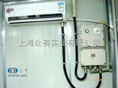 双十一火爆款上海广西黑龙江河北湖南1.5HP挂壁式防爆空调 BKFR-25/LW2