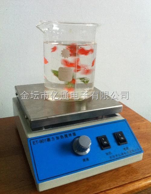 ET-901磁力加热搅拌器