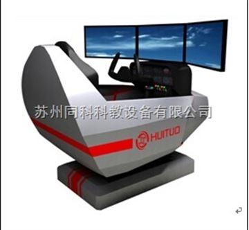 TK4D-FX-03單座三屏全動感民航飛行模擬器