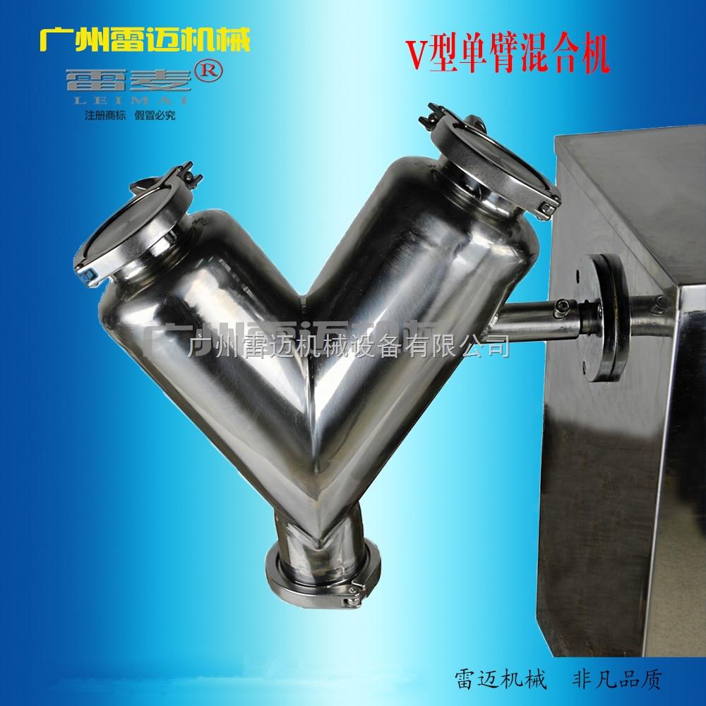 广州单臂混合机厂家,化妆品粉体材料混合机,中药材干粉混合机