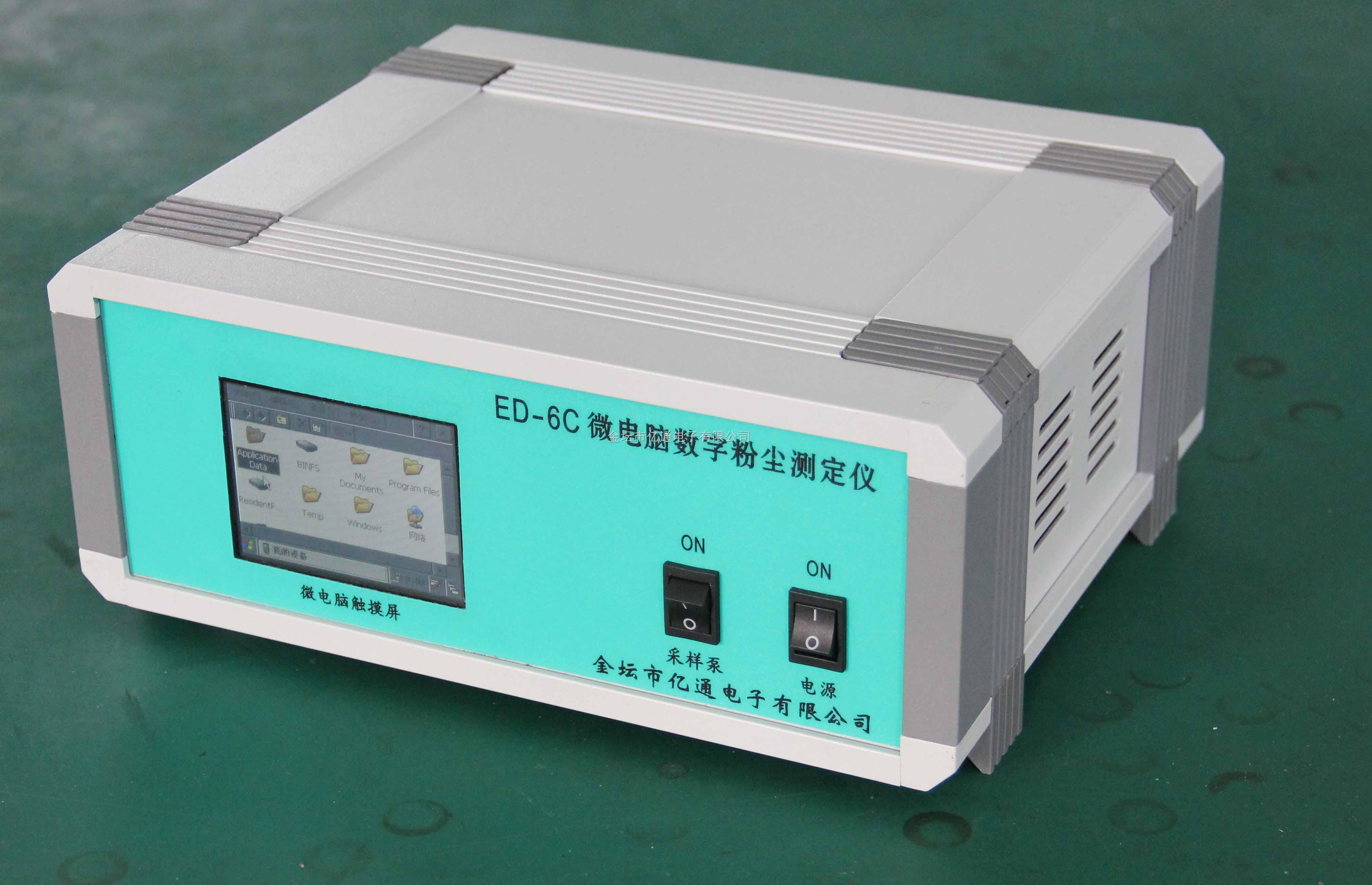 ED-6C微电脑粉尘测定仪