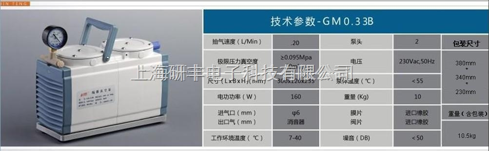 GM-0.33B无油隔膜真空泵