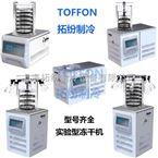 TF-FD-1多歧管压盖型生物制药冻干机