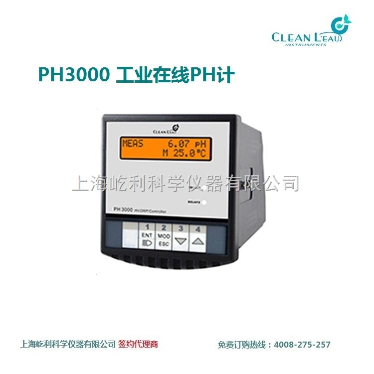 台灣 Clean pH/ORP 酸堿度/氧化還原 水質分析儀