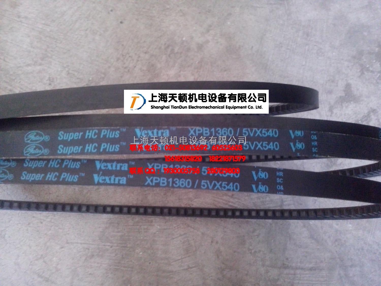 XPB1410/5VX560空壓機皮帶,5VX560三角帶價格