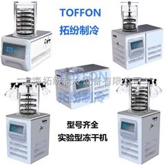 实验室冻干机上海拓纷厂家供应