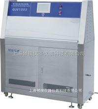 QUV1003倾技光伏抗老化试验箱