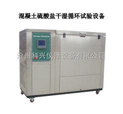 HT-LSY型混凝土硫酸盐干湿循环试验设备