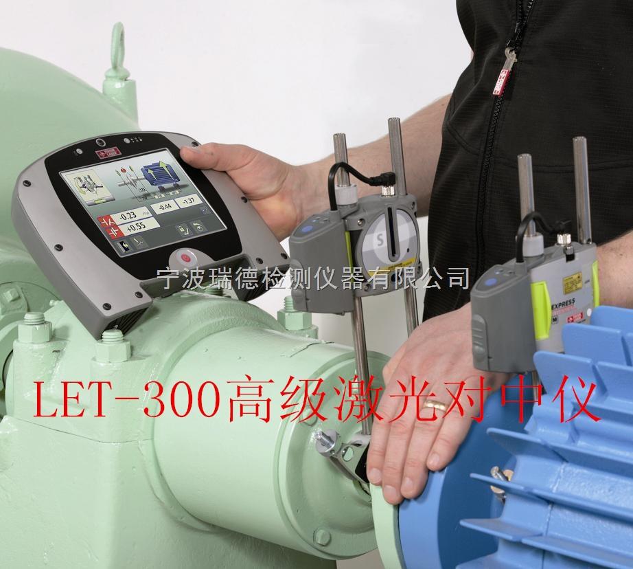 LET300LET-300激光对中仪 专业型 高品质  6.4寸彩色触摸大屏 蓝牙 无锡 连云港 大庆