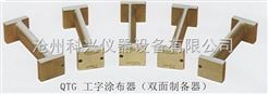 QTG型工字涂布器(双面制备器)