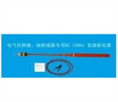 DC750v高压直流验电器