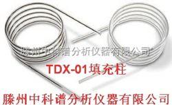 TDX-01不锈钢填充柱