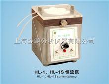 HL-1SHL-1S恒流泵