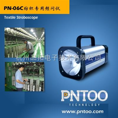 PN-06C江苏纺织频闪仪价格
