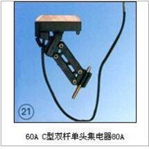 60A C型雙桿單頭集電器80A