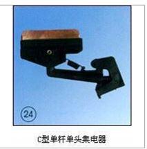 C型單桿單頭集電器