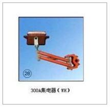 300A集电器(WH)