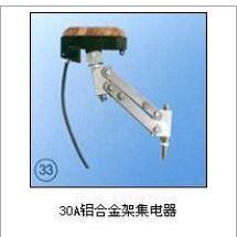 30A鋁合金架集電器