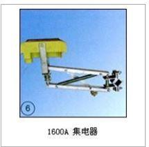 1600A 集電器