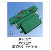 JD3-25/70(25²大三极)集电器