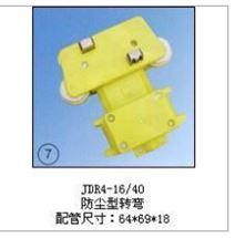 JDR4-16/40(防塵型轉彎)集電器