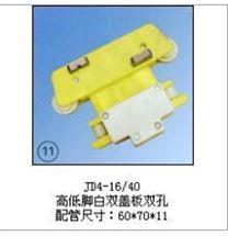 JD4-16/40(高低腳白雙蓋板雙孔)集電器