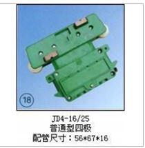 JD4-16/25(普通型四極)集電器