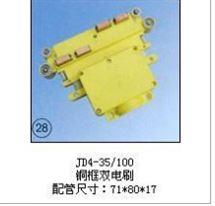 JD4-35/100(銅框雙電刷)集電器
