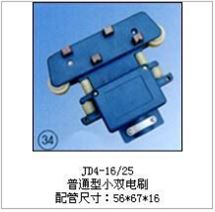 JD4-16/25(普通型小双电刷)集电器